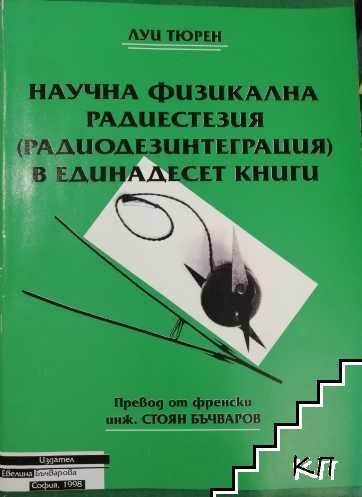 Научна физикална радиестезия (радиодезинтеграция) в единадесет книги