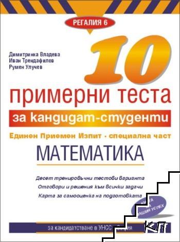 10 примерни теста за кандидат-студенти математика