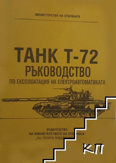 Танк Т-72. Ръководство по експлоатация на електроавтоматиката