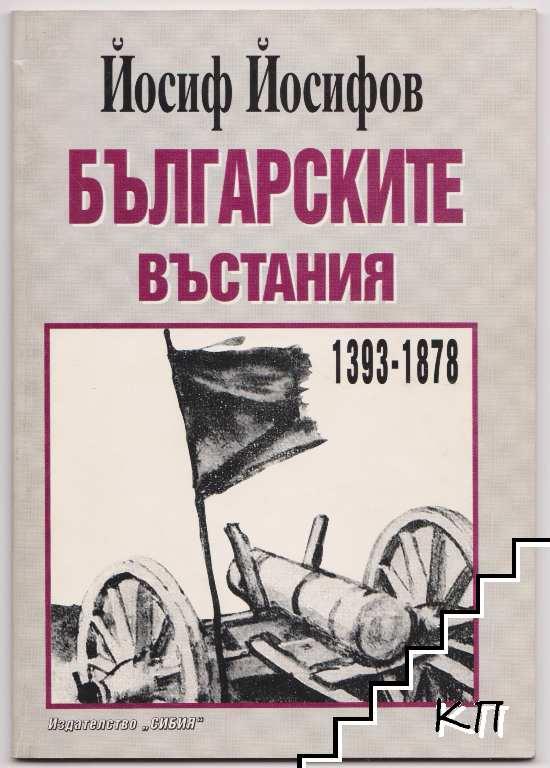 Българските въстания 1393-1878
