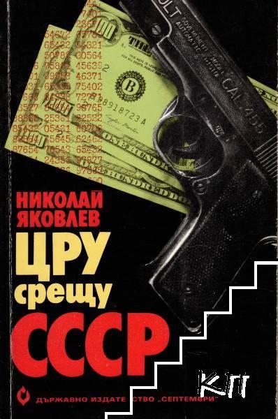 ЦРУ срещу СССР