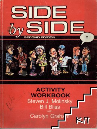 Side by Side 2. Activity Workbook