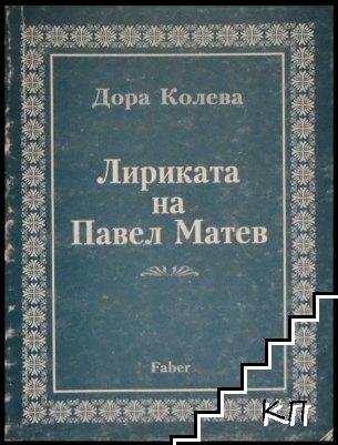 Лириката на Павел Матев