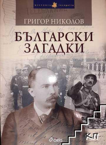 Български загадки