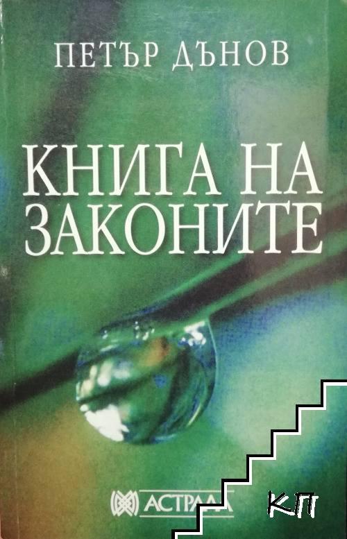 Книга на законите