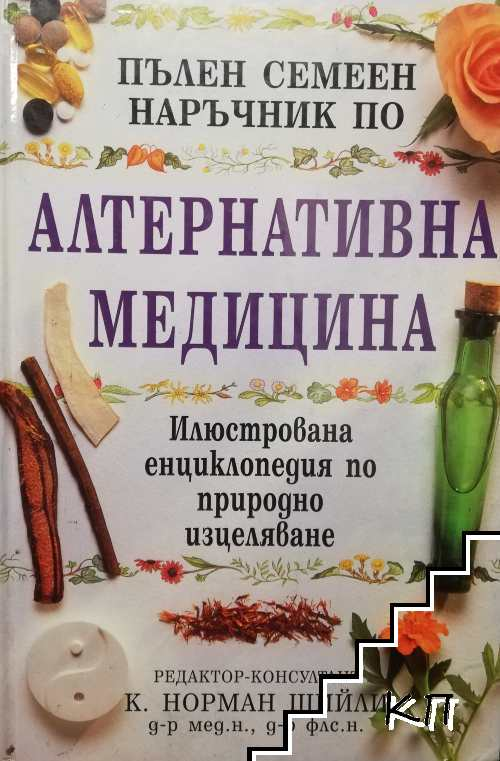 Пълен семеен наръчник по алтернативна медицина