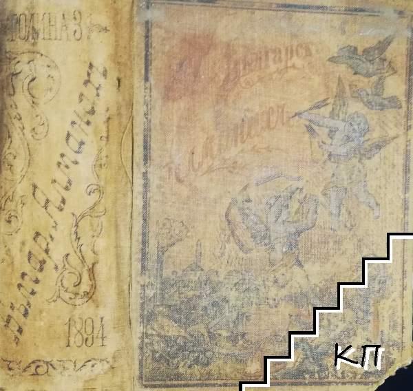 Български алманахъ. Година 3