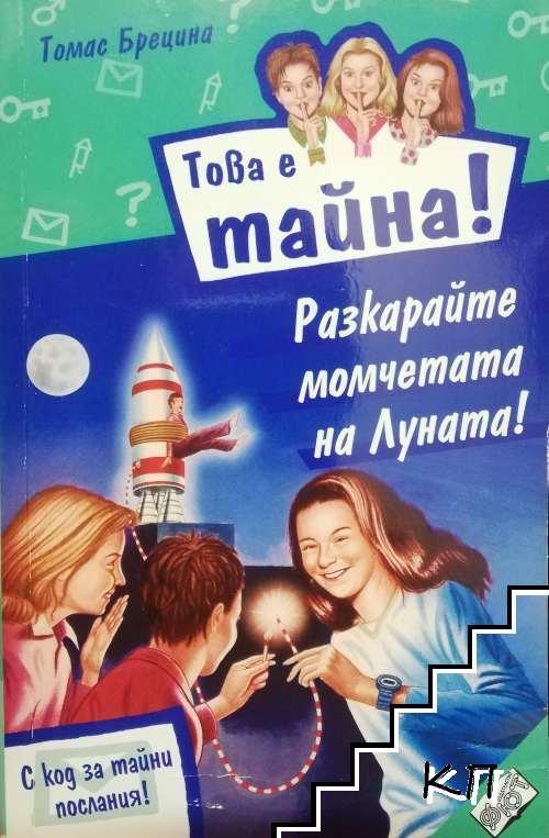 Това е тайна! Книга 9: Разкарайте момчетата на Луната!