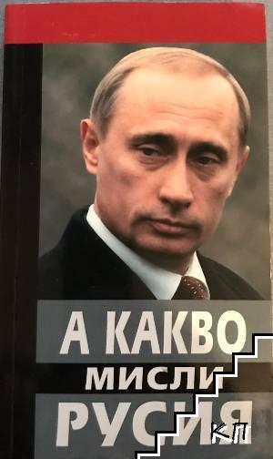 А какво мисли Русия