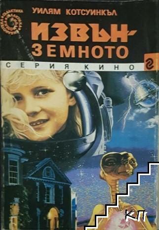 Извънземното / Свят на смъртта. Книга 1