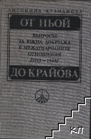 От Ньой до Крайова