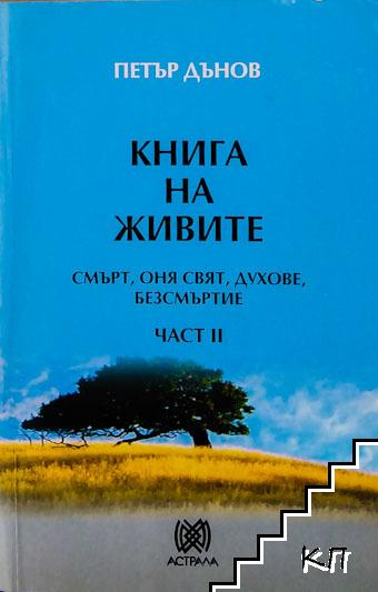 Книга на живите. Част 2