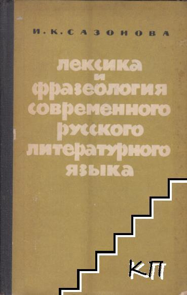 Лексика и фразеология современного русского литературного языка