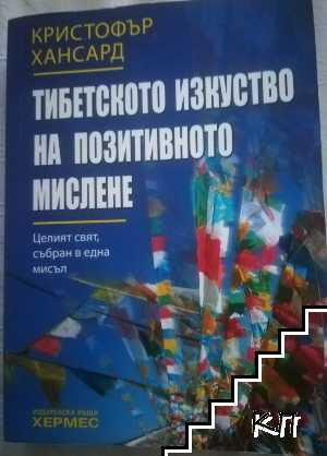 Тибетското изкуство на позитивното мислене
