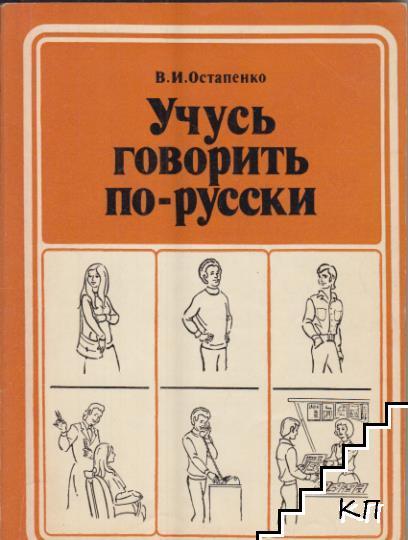Учусь говорить по-русски