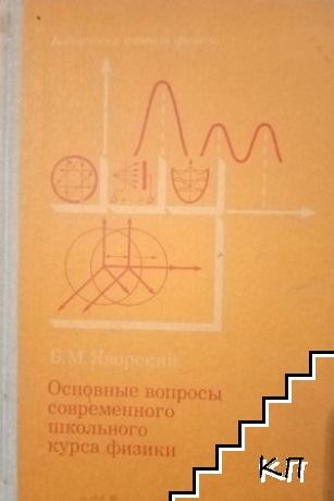 Основные вопросы современного школьного курса физики