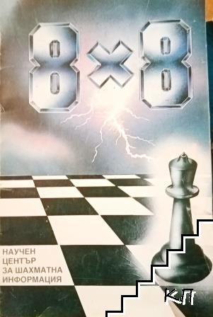 8х8 - български шахмат '87