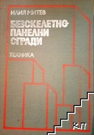 Безскелетно-панелни сгради