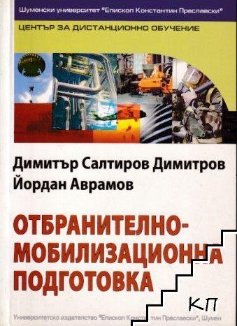 Отбранително-мобилизационна подготовка