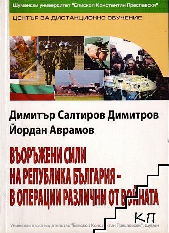 Въоръжени сили на Република България - в операции различни от войната