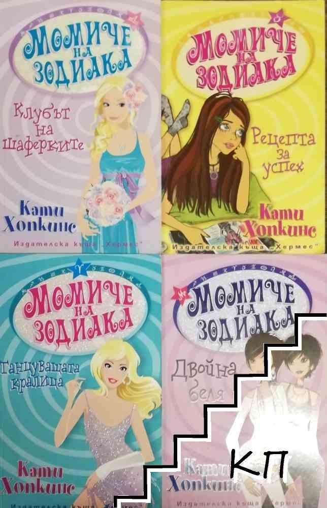 Момиче на зодиака: Двойна беля / Момиче на зодиака: Танцуващата кралица / Момиче на зодиака: Клубът на шаферките / Момиче на зодиака: Рецепта за успех