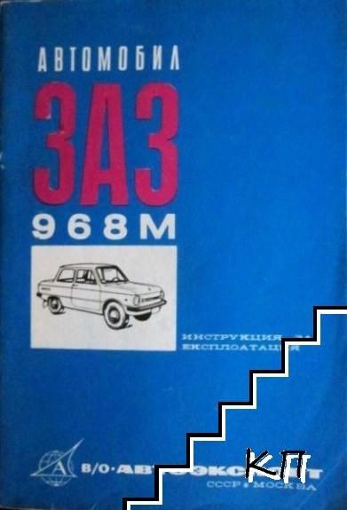 Автомобили ЗАЗ-968М