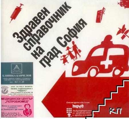 Здравен справочник на град София