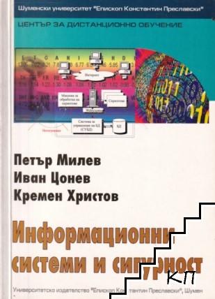 Информационни системи и сигурност