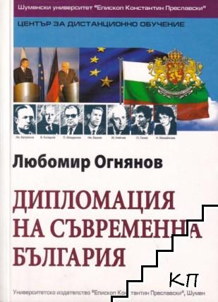 Дипломация на съвременна България