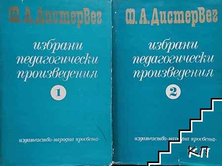 Избрани педагогически произведения. Том 1-2