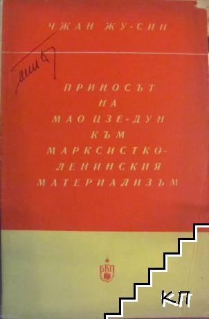 Приносът на Мао Цзе-Дун към марксистко-ленинския материализъм