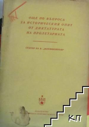 Още по въпроса за историческия опит от диктатурата на пролетариата