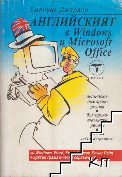Английският в Windows и Microsoft Office