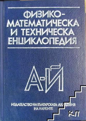 Физико-математическа и техническа енциклопедия. Том 1: А-Й