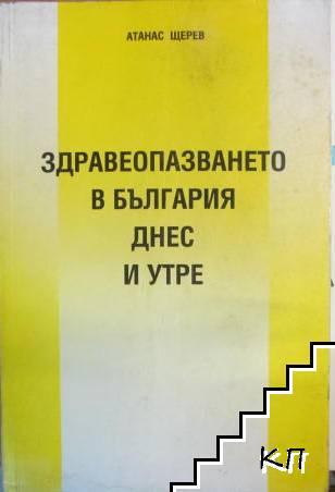 Здравеопазването в България днес и утре