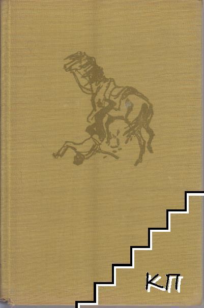 Събрани съчинения в осем тома. Том 4: Тихият Дон. Книга 3