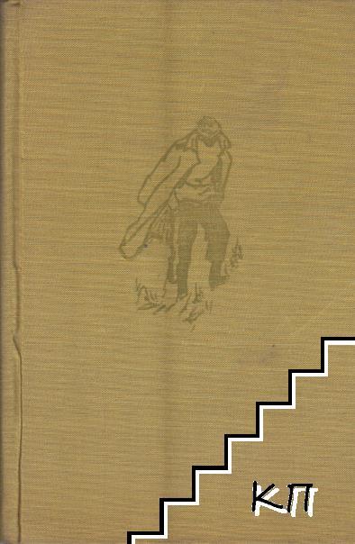 Събрани съчинения в осем тома. Том 5: Тихият Дон. Книга 4
