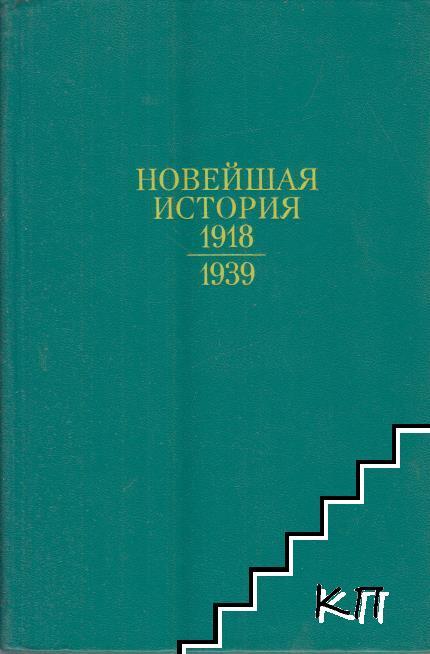 Новейшая история 1918-1939