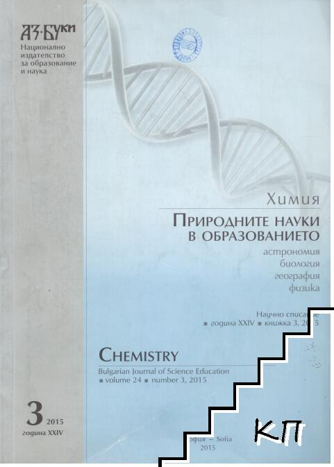 Химия. Природните науки в образованието. Бр. 3 / 2015