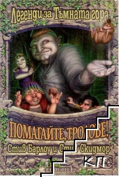 Легенди за Тъмната гора. Книга 3: Помагайте, тролове!