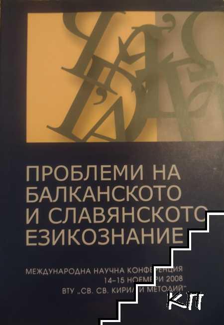 Проблеми на балканското и славянското езикознание