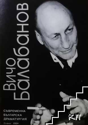 Съвременна българска драматургия