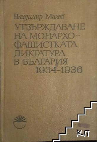 Утвърждаване на монархо-фашистката диктатура в България 1934-1936