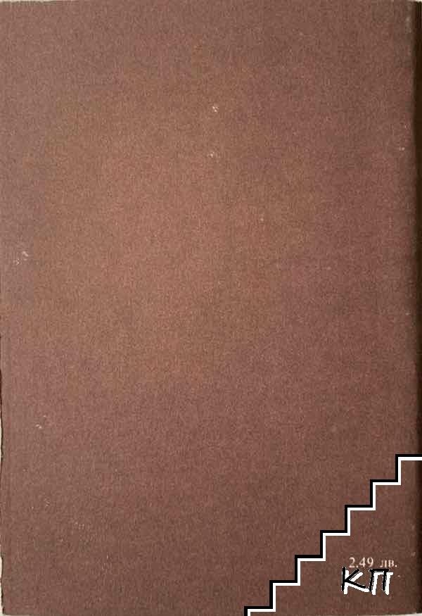 Самуил. Книга 3: Погибел (Допълнителна снимка 3)