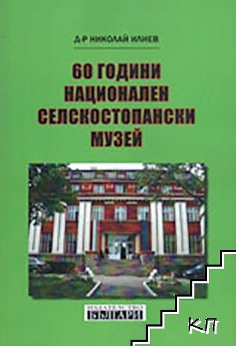 60 години Национален селскостопански музей
