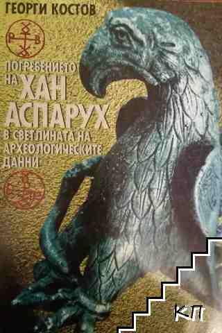 Погребението на хан Аспарух в светлината на археологическите данни