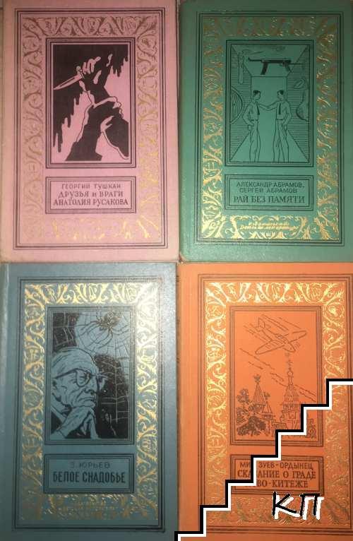 Библиотека приключений и научной фантастики. Комплект от 24 книги