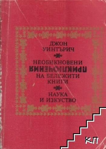 Необикновени приключения на бележити книги