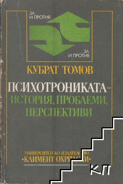 Психотрониката - история, проблеми, перспективи