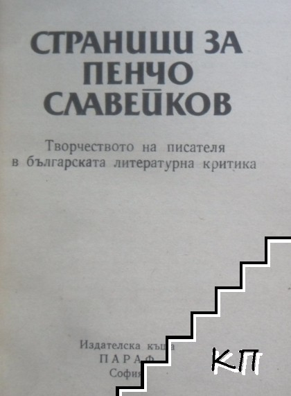 Страници за Пенчо Славейков (Допълнителна снимка 1)